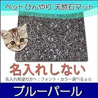天然石ペット冷却タイル大型ノルウェー産ブルーパール コーナーR加工 40×40cm(名入れ無し)石専門店.com