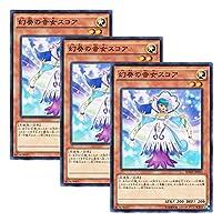 【 3枚セット 】遊戯王 日本語版 BOSH-JP013 海外未発売 幻奏の音女スコア (ノーマル)