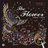 スクラッチブック(大人の塗り絵) The Flower ザ・フラワー スクラッチブック ビューティフルデイ・ヒーリング・スクラッチアート(著:パク・ヨンミ)