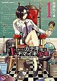 上からカテキョとナマイキ少年(1) (角川コミックス・エース)
