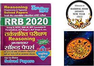 RRB 2020 Group D ,NTPC,RRB JE, RPF Constable /SI Paramedical Alp Stage 1 ALP 2 Etc Reasoning Solved papers Book With Ahooz...