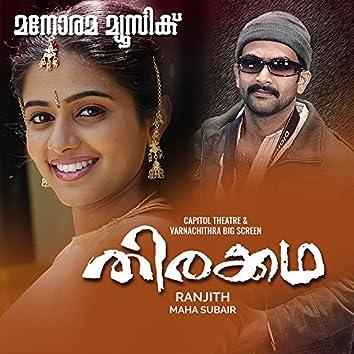 Thirakkadha (Original Motion Picture Soundtrack)
