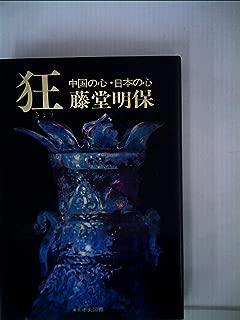 狂―中国の心・日本の心 (1971年)