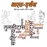 Bharat-Darshan Hindi Magazine - Hindi Stories and Poems