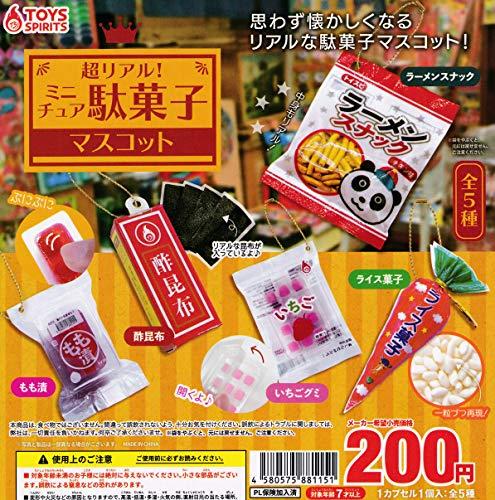 超リアル!ミニチュア駄菓子マスコット [全5種セット(フルコンプ)]