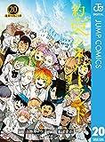 約束のネバーランド 20 (ジャンプコミックスDIGITAL)