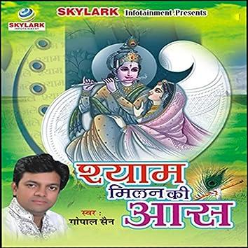 Shyam Milan Ki Aas