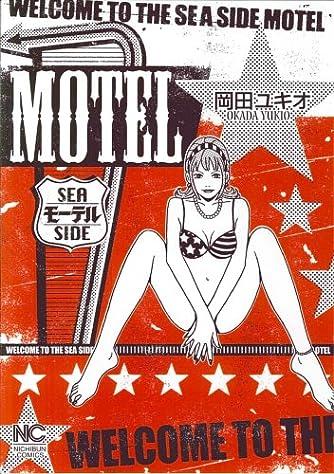 MOTEL (ニチブンコミックス)