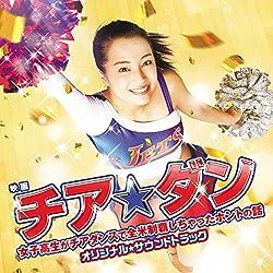 チアダン 大原 櫻子 映画「チア☆ダン」大原櫻子×広瀬すずの友情コラボが実現