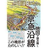 地図で読み解く京急沿線 (地図で読み解く沿線シリーズ)