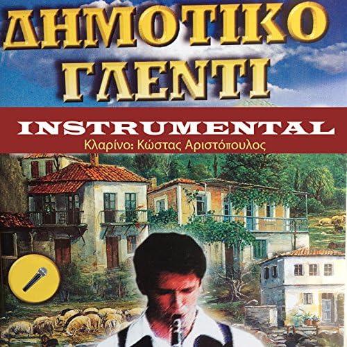 Κώστας Αριστόπουλος