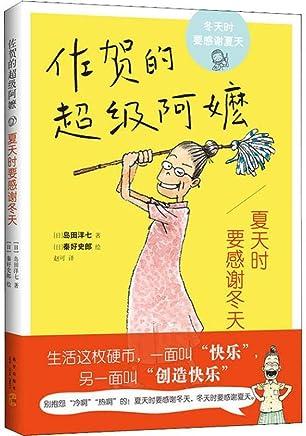 夏天时要感谢冬天幼儿图书 绘本 早教书 儿童书籍 (日)岛田洋七 , 9787513331821