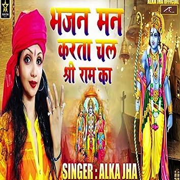 Bhajan Man Karta chal Shree Ram Ka (Bhojpuri)