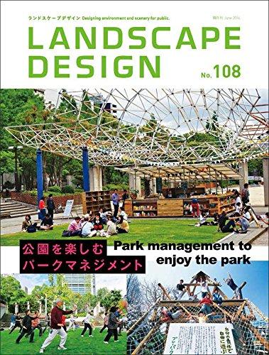 LANDSCAPE DESIGN No.108 公園を楽しむパークマネジメント(ランドスケープ デザイン) 2016年 06月号 [雑誌]の詳細を見る