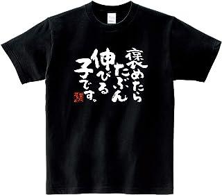 [幸服屋さん] おもしろtシャツ 漢字・和柄「褒めたらたぶん伸びる子です。」 ka400-02