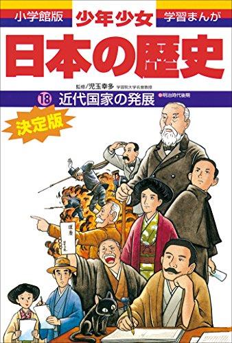 学習まんが 少年少女日本の歴史18 近代国家の発展 —明治時代後期— - あおむら純, 児玉幸多