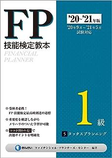 '20~'21年版 FP技能検定教本1級 5分冊 タックスプランニング