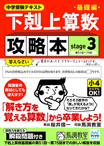 下剋上算数基礎編攻略本 stage3
