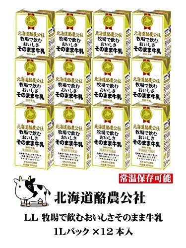 北海道酪農公社『牧場で飲むおいしさそのまま牛乳』