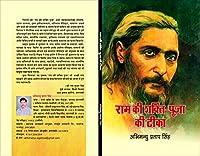 Ram Ki Shaktipuja ki Teeka