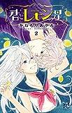 君とレモンの星 2 (プリンセスコミックス)