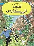 Tintin et les Picaros en langue arabe