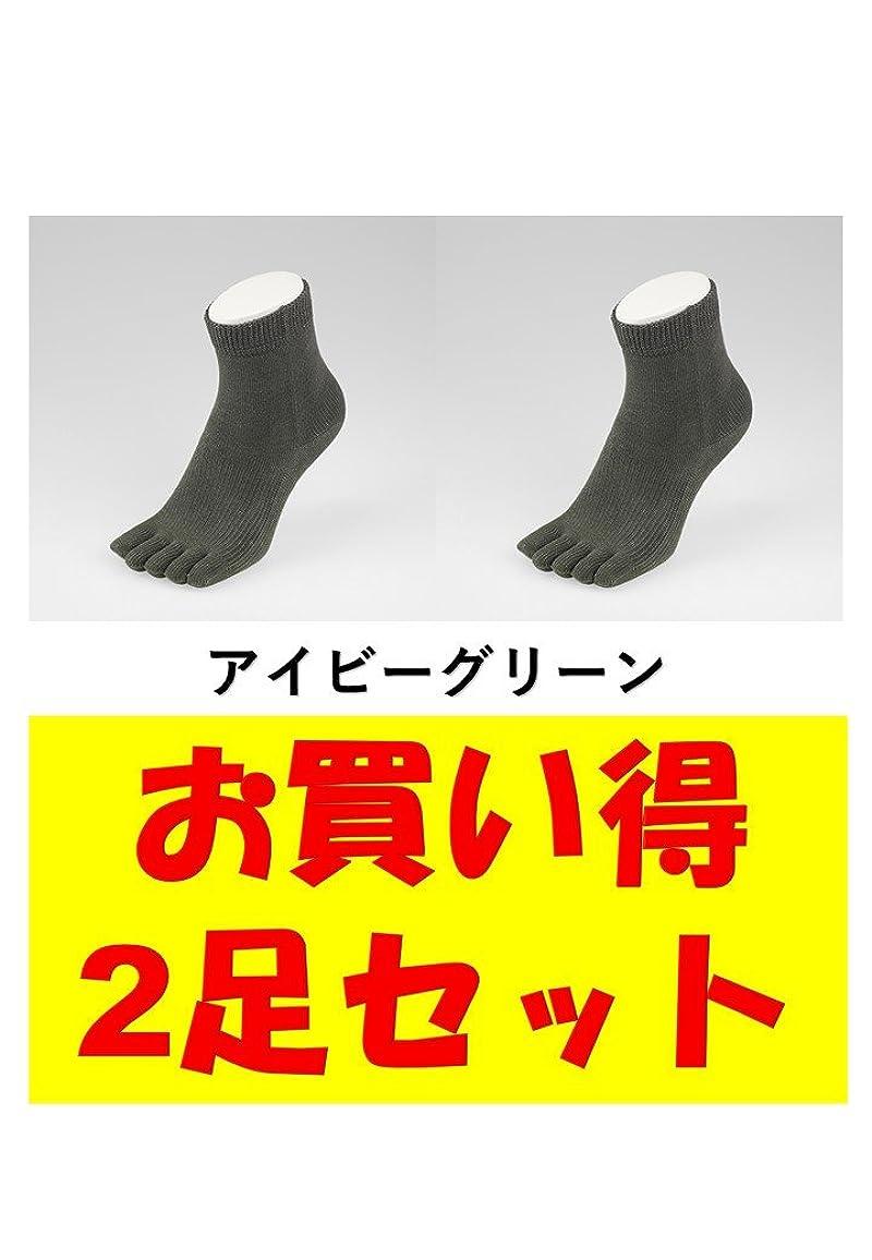 保証関係なくなるお買い得2足セット 5本指 ゆびのばソックス Neo EVE(イヴ) アイビーグリーン iサイズ(23.5cm - 25.5cm) YSNEVE-IGR