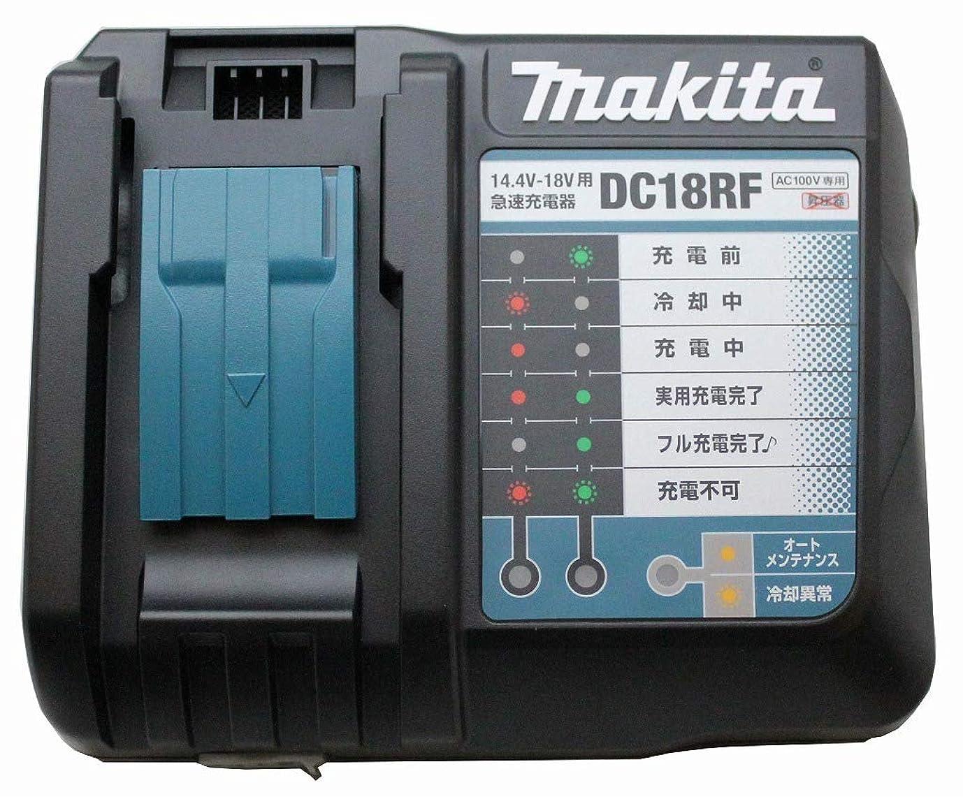 侵入する骨廃棄するマキタ DC18RF(スマホ等充電用USBポート付) 14.4V/18Vリチウムイオンバッテリ用急速充電器(JPADC18RF)