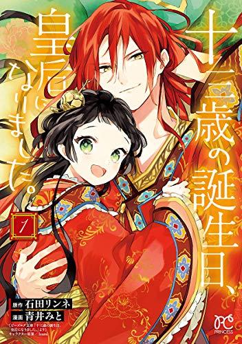 十三歳の誕生日、皇后になりました。【電子特別版】 1 (プリンセス・コミックス) - 青井みと, 石田リンネ