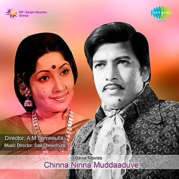 Chinna Ninna Muddaaduve (Original Motion Picture Soundtrack)