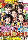 ザテレビジョン 関西版 2020年12/18・12/25・2021年1/1号