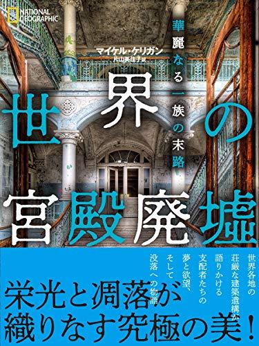 世界の宮殿廃墟 華麗なる一族の末路