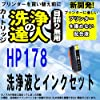 HP178 HP178XL BK ブラック 洗浄の達人と互換インクセット HPが販売または製造するものではありません プリンター目詰まりヘッドクリーニング洗浄液