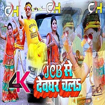 JCB Se Devghar Chala