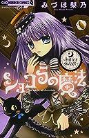 Chocolat no Mahou, Vol. 02 - Bitter Sweet 4091328849 Book Cover
