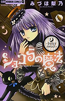 Chocolat no Mahou, Vol. 02 - Bitter Sweet - Book #2 of the Chocolat no Mahou