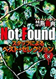 Not Found ネットから削除された禁断動画 スタッフによるベスト・セレクション...[DVD]