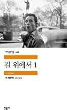 On the Road: The Original Scroll (Korean Edition)