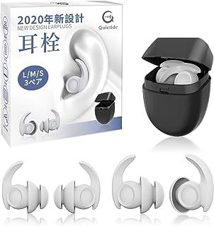 「2020年新設計」耳栓 安眠 防音 Quietide フィルターなしタイプの耳栓 L/M/S3種類サイズセット 睡眠 飛行機 オフィス 仕事 勉強 水洗い可能 繰り返し使用可能 携帯ケース付き 一年保証 日本語説明書付 Q11 グレー