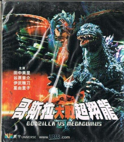 Godzilla VS Megaguirus Japanese Movies Japanese / Cantonese Audio With English / Chinese Subtitles