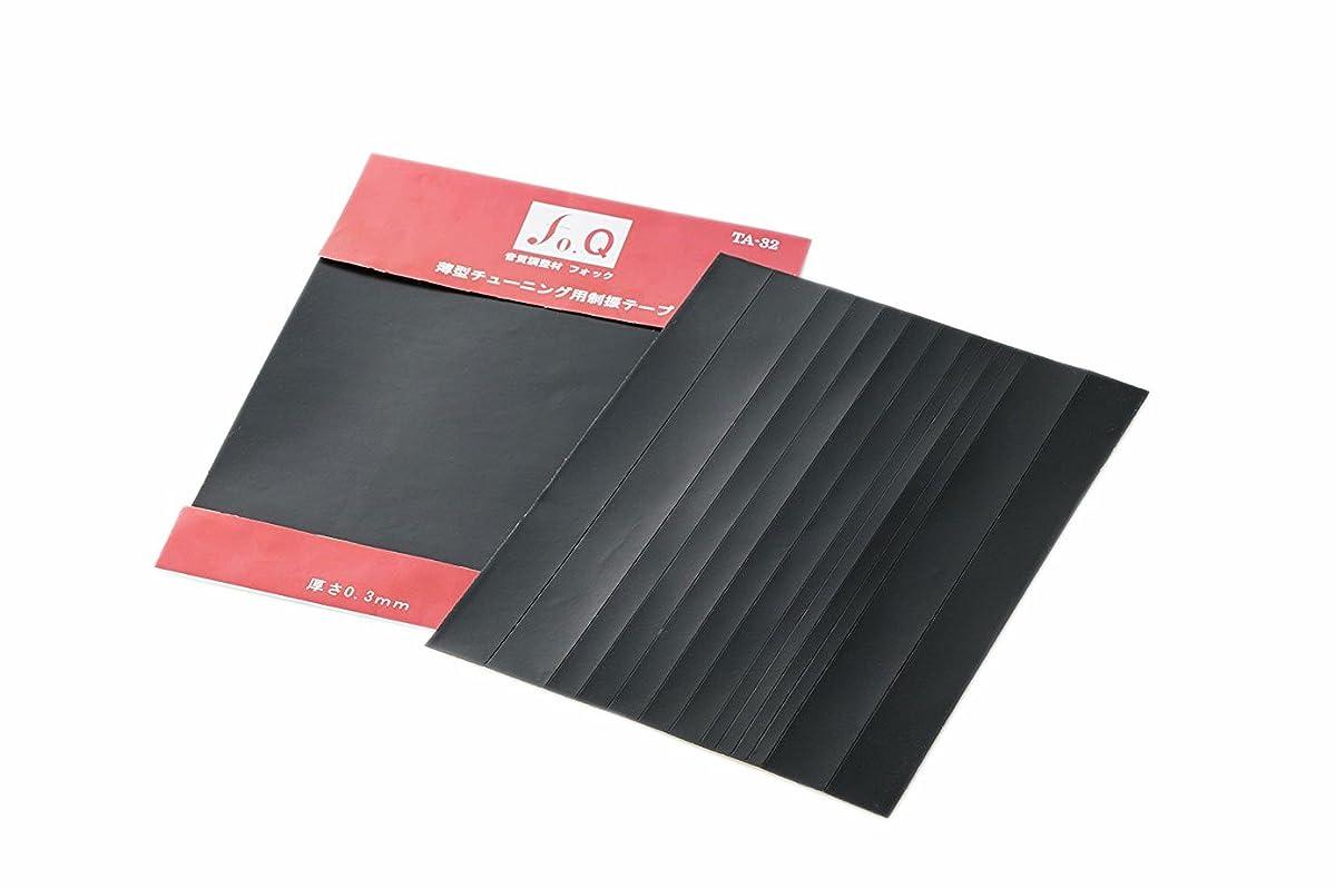大気特権バスルームfo.Q 薄型 制振テープ(2枚入り) TA32