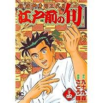 江戸前の旬 24―銀座柳寿司三代目 (ニチブンコミックス)