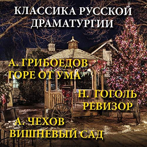 Классика русской драматургии [Classics of Russian Drama] cover art