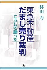 東急不動産だまし売り裁判陳述書2 Kindle版