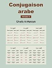 Conjugaison arabe: Version 3