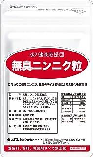 無臭ニンニク粒(約3か月分)3袋180粒(ビタミンC+ビタミンB群プラス)