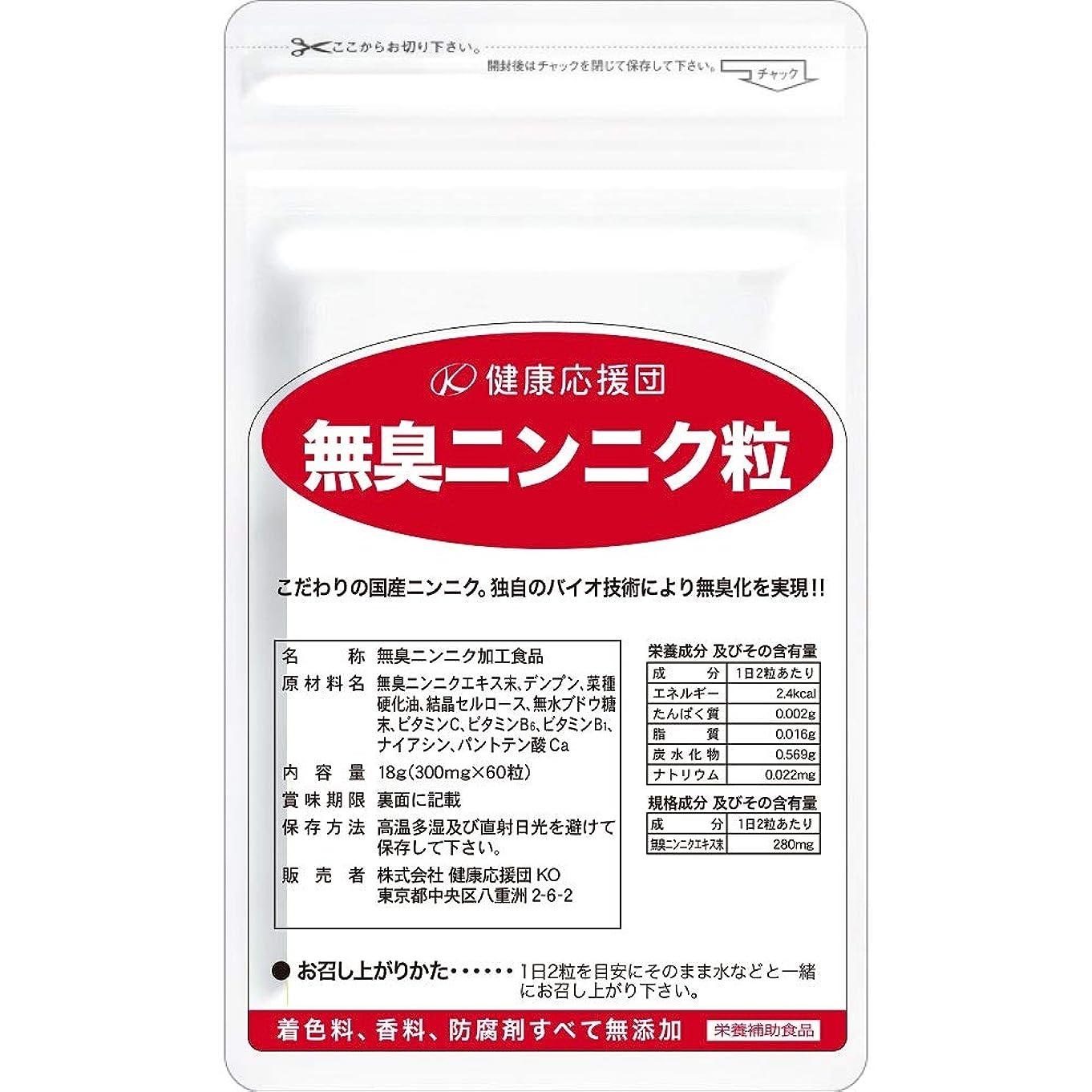 突進何故なの咽頭無臭ニンニク粒(約3か月分)3袋180粒(ビタミンC+ビタミンB群プラス)