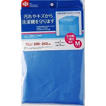 レック 洗濯機カバー M (二層式・全自動式兼用) ブルー