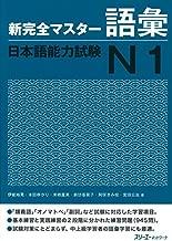 Shin Kanzen Master N1 Vocabulary Goi Jlpt Japan Language Proficiency Test