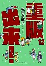 表紙: 重版出来!(12) (ビッグコミックス) | 松田奈緒子